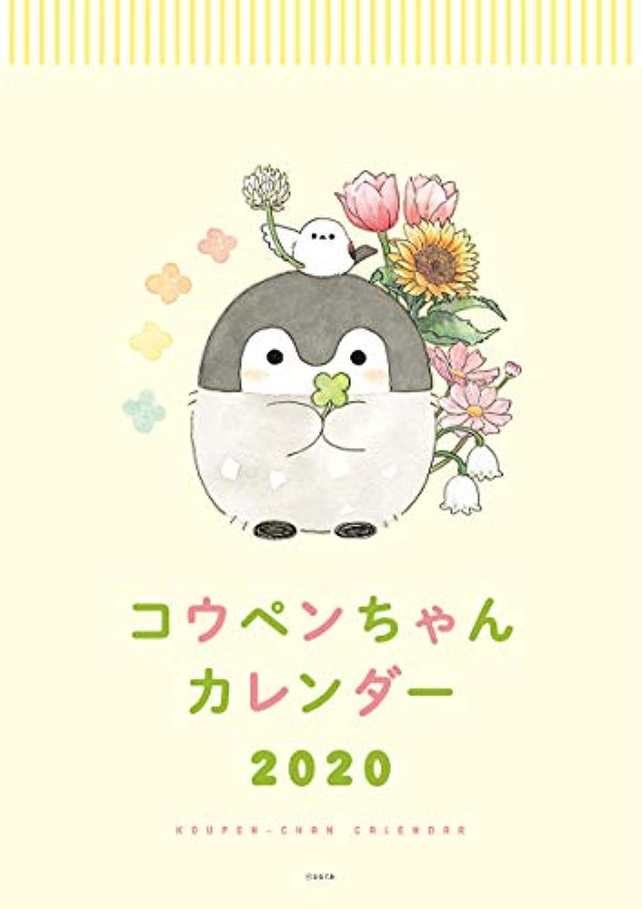 批判的スカルク病気コウペンちゃんカレンダー2020