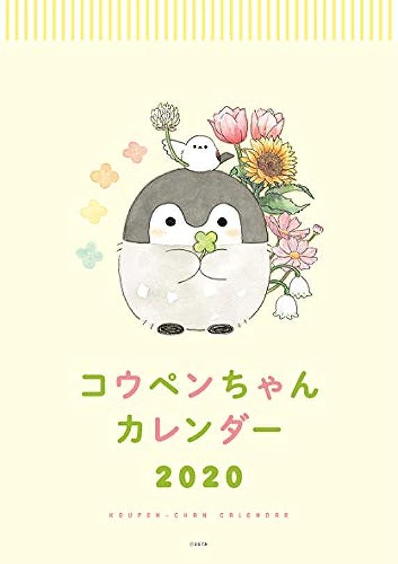 運命見物人農学コウペンちゃんカレンダー2020