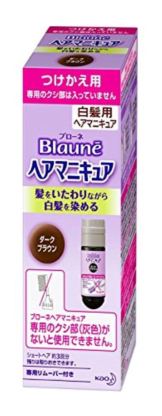 割り当てるデコレーション残り【花王】ブローネ ヘアマニキュア 白髪用つけかえ用ダークブラウン ×5個セット
