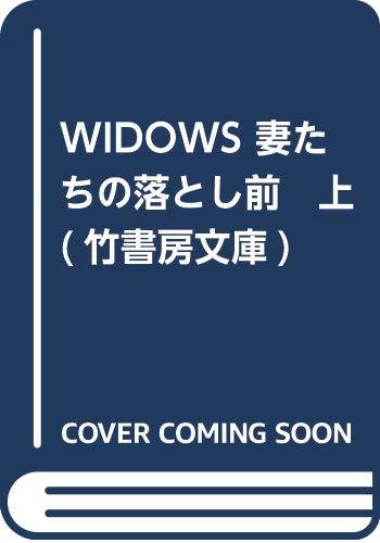 WIDOWS 妻たちの落とし前 上(仮) (竹書房文庫)