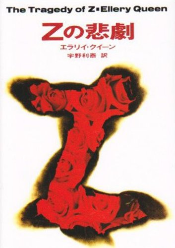 Zの悲劇 (ハヤカワ・ミステリ文庫)の詳細を見る