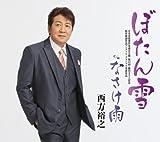 【早期購入特典あり】ぼたん雪(メーカー多売:CDサイズメモ帳付)