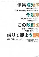 伊集院光の今週末この映画を借りて観よう vol.2