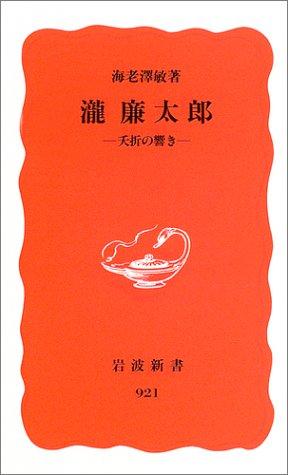 瀧廉太郎―夭折の響き (岩波新書)の詳細を見る