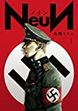 ★【100%ポイント還元】【Kindle本】NeuN(1) (ヤングマガジンコミックス)が特価!
