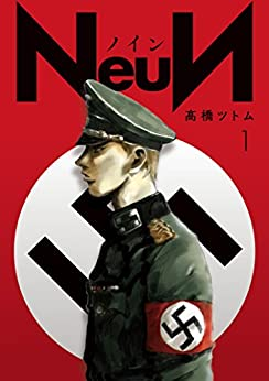 [高橋ツトム]のNeuN(1) (ヤングマガジンコミックス)