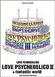 バンドスコア ラブサイケデリコ/LOVE PSYCHEDELICO 3+fantastic world (バンド・スコア)