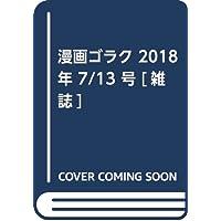 漫画ゴラク 2018年 7/13 号 [雑誌]