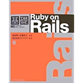 基礎Ruby on Rails (IMPRESS KISO SERIES)