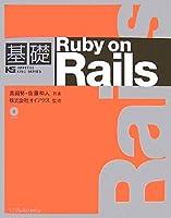 基礎Ruby on Rails (IMPRESS KISO SERIES)