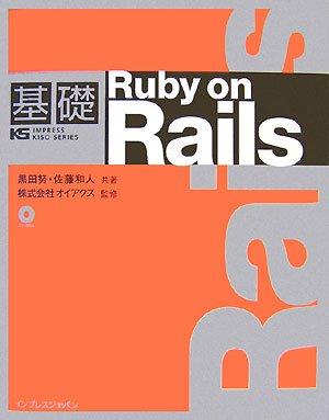 基礎Ruby on Rails (IMPRESS KISO SERIES)の詳細を見る