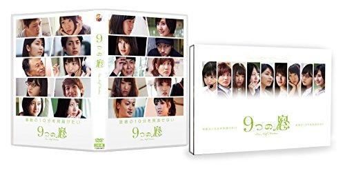 9つの窓 豪華版[DVD]
