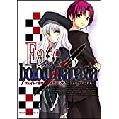 Fate/hollow ataraxiaコミックアラカルト (カドカワコミックスAエース)