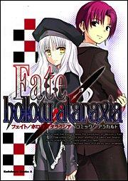 Fate/hollow ataraxiaコミックアラカルト (カドカワコミックスAエース)の詳細を見る