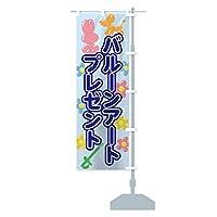バルーンアート のぼり旗 サイズ選べます(ハーフ30x90cm 右チチ)