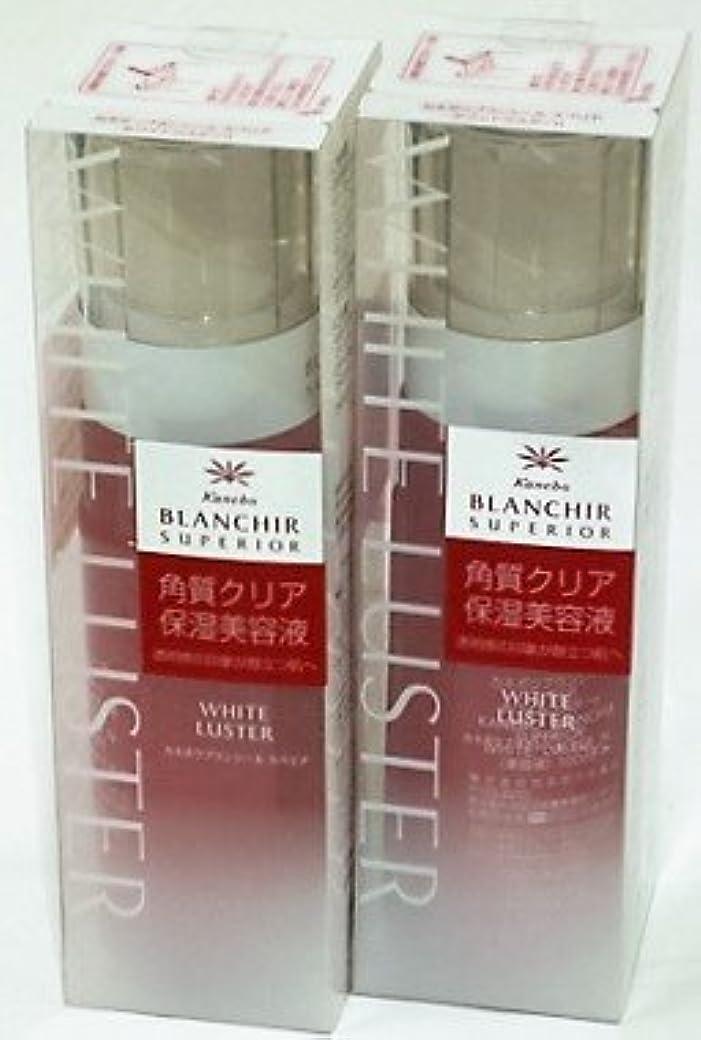 現実的寄付する化粧<お得な2本パック>ブランシールスペリア ホワイトラスターn 100ml入り×2本
