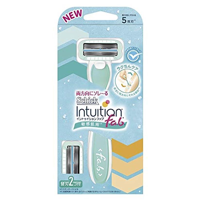 成功した更新する冷蔵庫イントゥイション ファブ ホルダー敏感肌用(替刃2コ付)
