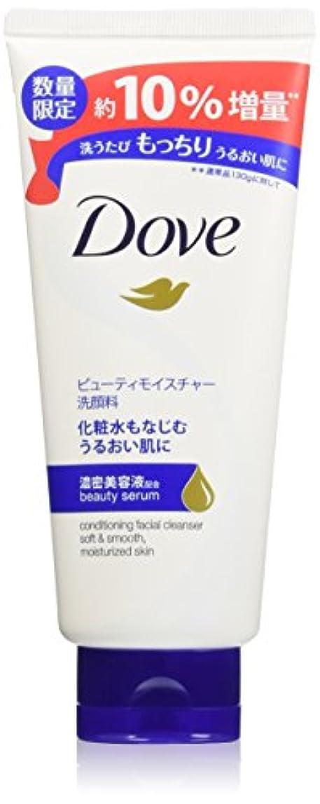減らすバックアップ試みダヴ ビューティモイスチャー 洗顔料 増量品 143g