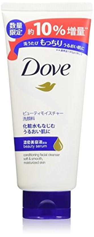 対抗摂氏度オープニングダヴ ビューティモイスチャー 洗顔料 増量品 143g