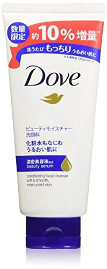 傾く支配的振りかけるダヴ ビューティモイスチャー 洗顔料 増量品 143g
