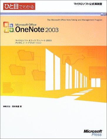 ひと目でわかるMicrosoft Office OneNote 2003 (マイクロソフト公式解説書)の詳細を見る