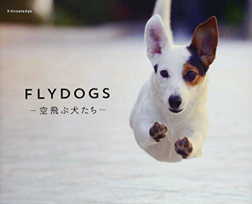 FLYDOGS ―空飛ぶ犬たち―