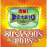 速報!歌の大辞テン!!Presents「80's VS 90's-POPS-」
