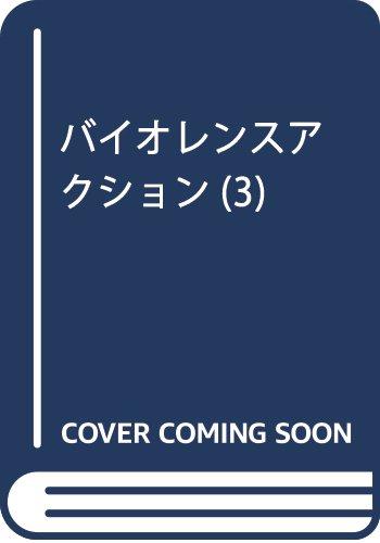 バイオレンスアクション(3): ビッグ コミックス〔スペシャル〕 (ビッグコミックススペシャル)