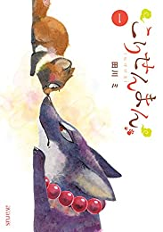 こりせんまん 1巻 (マッグガーデンコミックスavarusシリーズ)