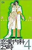 恋愛内科25時 4 (MIU COMICS)