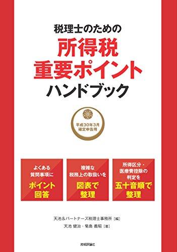税理士のための所得税重要ポイントハンドブック ~平成30年3月確定申告用~ 発売日