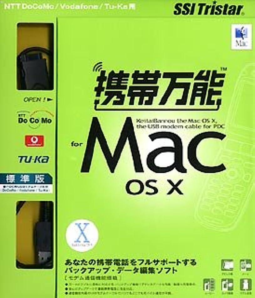 携帯万能 for MacOS X 標準版 PDC用USBモデムケーブル付 (DoCoMo/Vodafone/Tu-Ka)