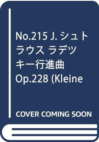 No.215 J.シュトラウス ラデツキー行進曲 Op.228 (Kleine Partitur)の詳細を見る