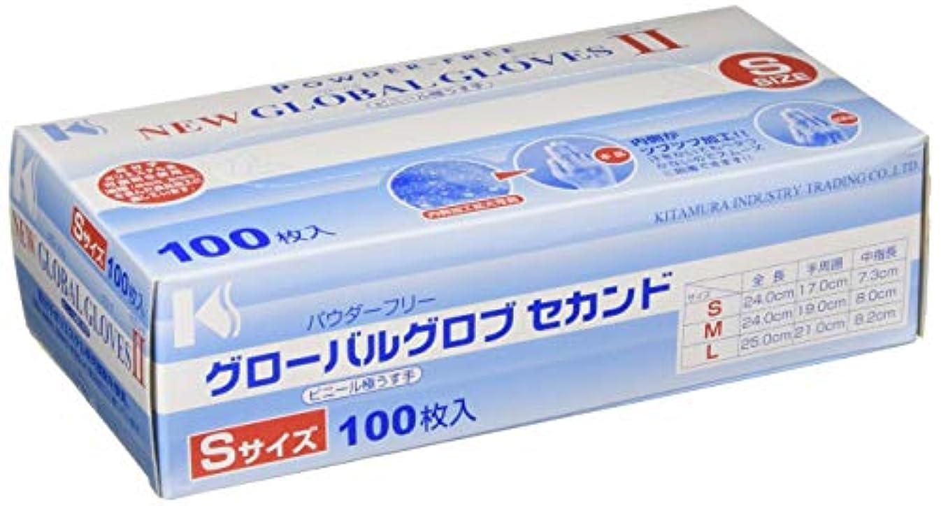 作成するマーチャンダイジング些細な北村産業 ニューグローバルグローブセカンド3 Sサイズ (100枚入) 塩化ビニール STBC201