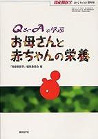 Q&Aで学ぶ お母さんと赤ちゃんの栄養 (周産期医学 2012年 42巻増刊号)