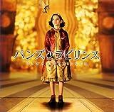 パンズ・ラビリンス オリジナル・サウンドトラック / サントラ (演奏) (CD - 2007)