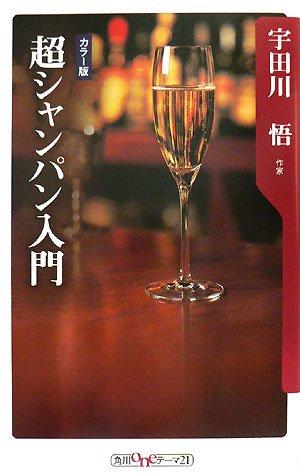 超シャンパン入門―カラー版 (角川oneテーマ21)の詳細を見る