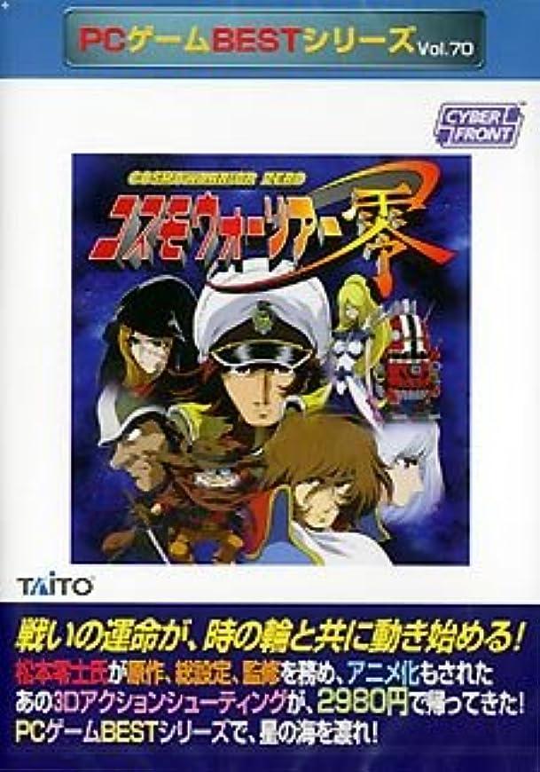 変更設置最初PCゲームBESTシリーズ Vol.70 コスモウォーリアー零