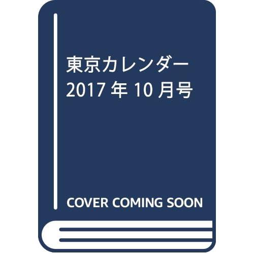 東京カレンダー 2017年 10 月号 [雑誌]
