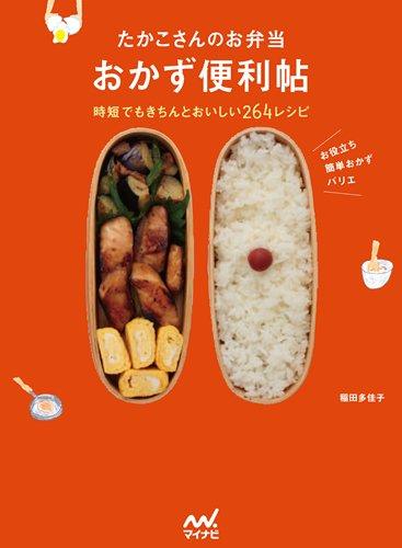 たかこさんのお弁当 おかず便利帖 ~時短でもきちんとおいしい264レシピ~
