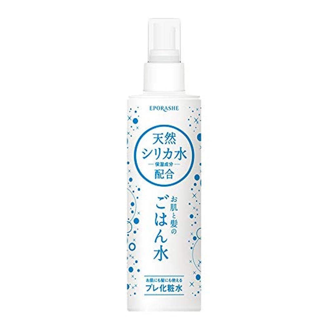安らぎ増幅する薬EPORASHE お肌と髪のごはん水 ケイ素(天然シリカ)のプレ化粧水