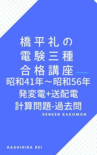 橋平礼の電験三種合格講座 昭和41年から昭和56年 発変電+送配電(計算問題)過去問題集