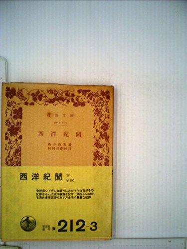 西洋紀聞 (岩波文庫 黄 212-3)