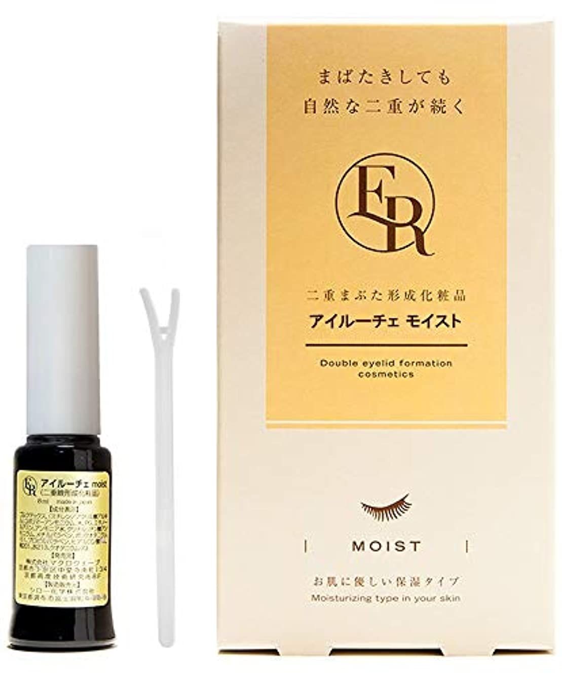 名前悩み愛アイルーチェ モイスト 8ml 二重まぶた形成化粧品 mer8mv2