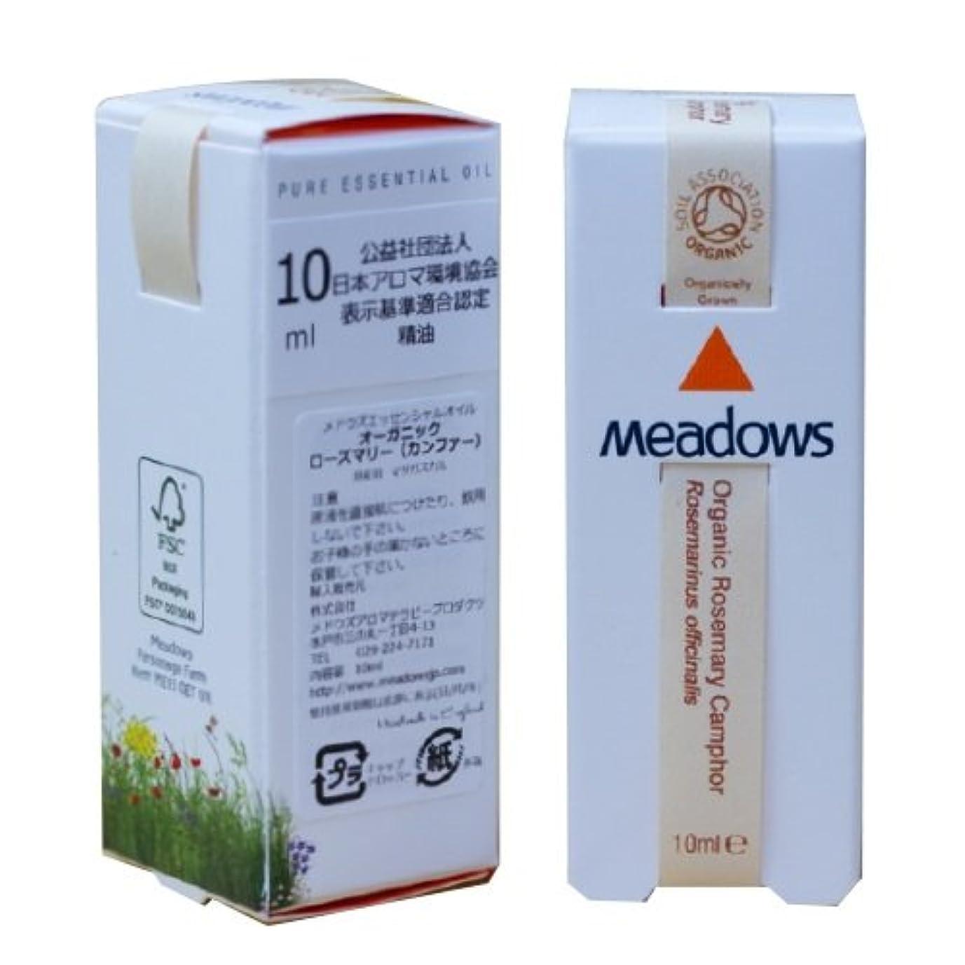 説明スライム信頼性のあるメドウズ エッセンシャルオイル ローズマリ―(カンファー) 10ml