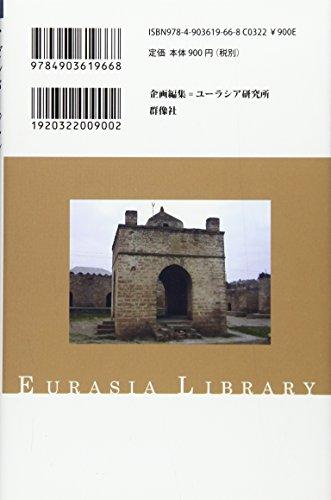 アゼルバイジャン―文明が交錯する「火の国」 (ユーラシア文庫)