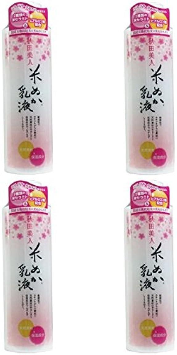 ブレイズ利用可能重要な【まとめ買い】秋田美人 乳液 150ml【×4個】