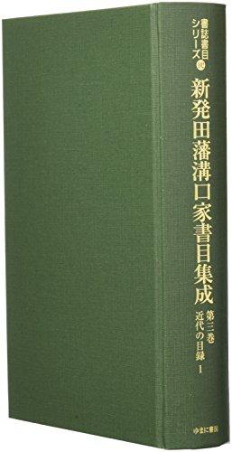 新発田藩溝口家書目集成 第3巻 近代の目録 1 (書誌書目シリーズ 102)