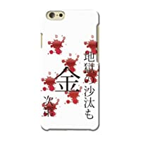 iPhone6sPlus 仕事人 スマホケース スマホ ケース ハード カバー 携帯ケース 携帯カバー q0994-z0101(1)