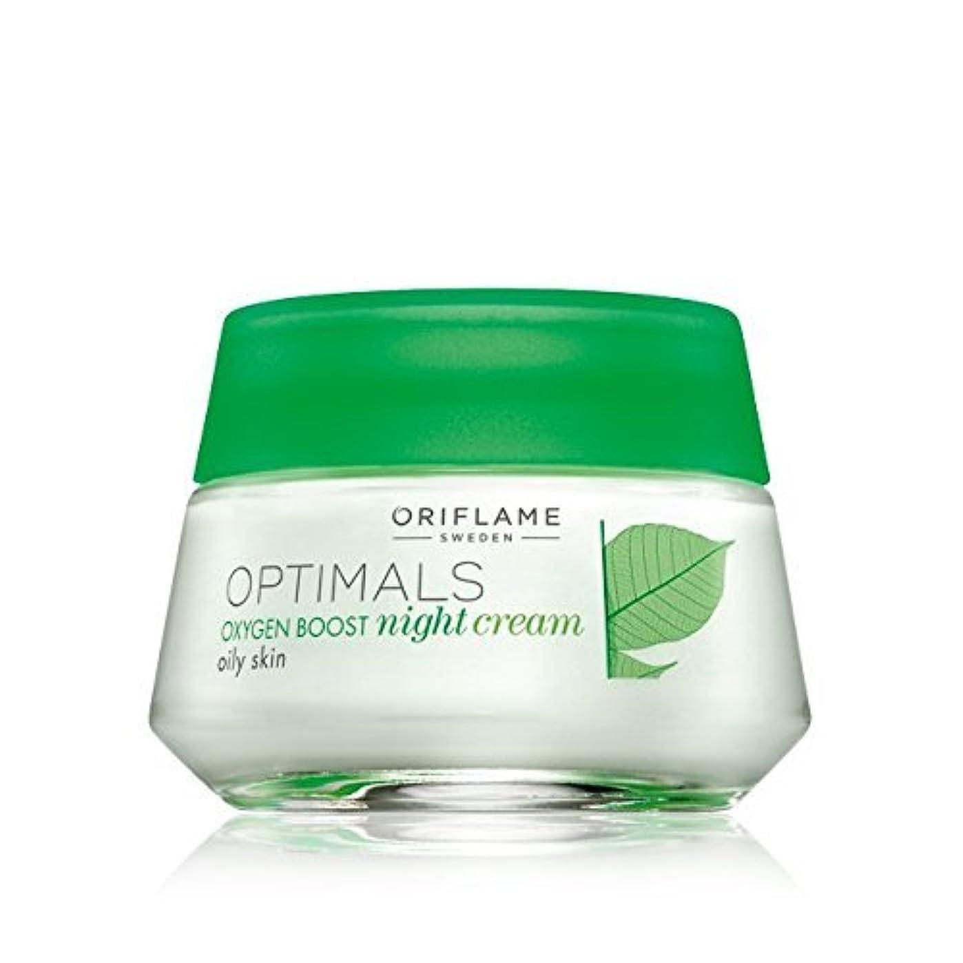 落とし穴ポインタ快適Optimals Oxygen Boost Night Cream Oily Skin by Oriflame